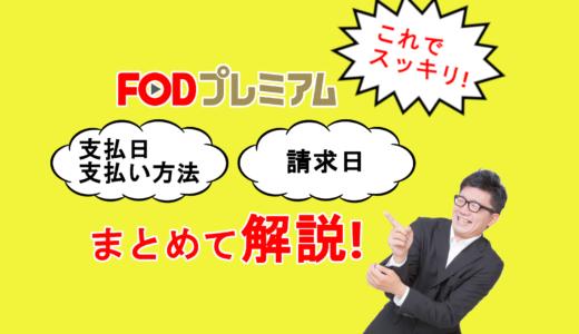 【FODプレミアム】料金体系や支払方法、請求日をまとめて解説!