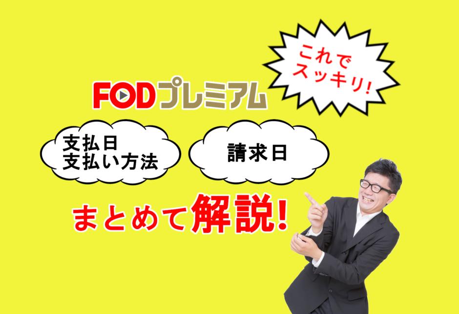 【FODプレミアム】料金支払日、支払い方法、請求日