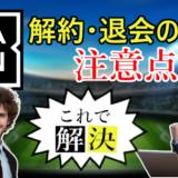 【DAZN解約・退会方法】無料、有料会員時の注意点を解説!