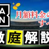 【DAZN】月額料金体系と発生日、支払い方法を徹底解説!