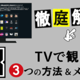 DAZNをテレビで見る3つの方法と、メリットを徹底解説!