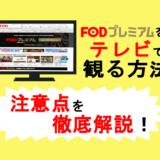 【FODプレミアム】テレビで見る方法