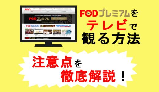 FODプレミアムをテレビで見る方法とテレビ視聴の際の注意点まとめ!