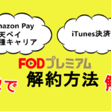 【FODプレミアム解約方法】itunes決済、アマゾンペイ