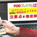 【FODプレミアム】ダウンロード再生、録画保存