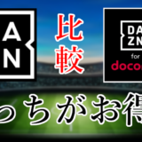 【DAZNとDAZNfordocomo】違いを比較!契約時の注意点を解説!
