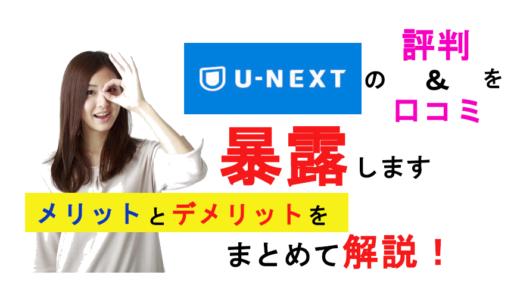【U-NEXT】評判や口コミ、メリットデメリットをまとめて解説!