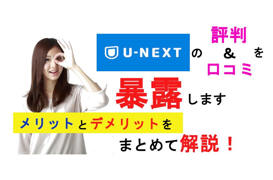 U-NEXTの評判・口コミ