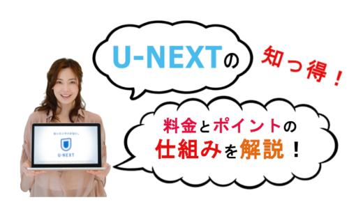 【U-NEXT】月額料金の仕組みと注意点を解説!