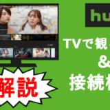 huluをテレビで見る方法13選と接続方法を徹底解説!