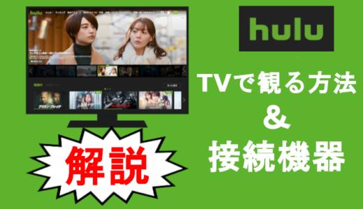 huluをテレビで見るには?接続方法、7つのデバイス、4種のサービスを徹底解説!