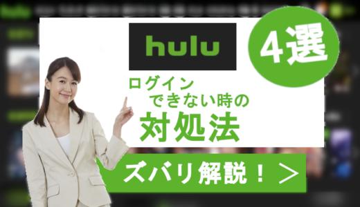 huluがログインできない場合の対処法4選を徹底解説!
