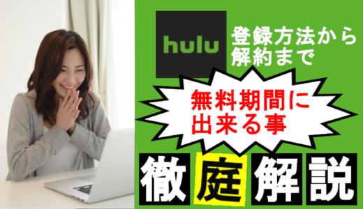 huluの登録方法、無料トライアル期間~解約までの流れを解説!