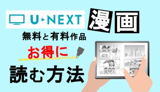 U-NEXTで漫画読み放題?!無料・有料をお得に利用!