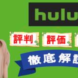 huluの評判、評価、口コミ