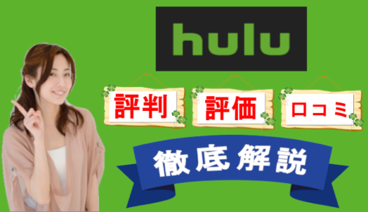 huluの口コミ・評判・評価を、ユーザー目線で徹底解説!