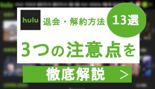 huluの退会・解約方法13選と注意点を徹底解説!