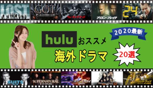 huluのおすすめ海外ドラマランキングベスト20【2020年最新】