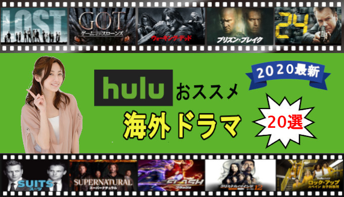 huluのおすすめ海外ドラマ