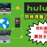 huluは同時視聴可能かを解説