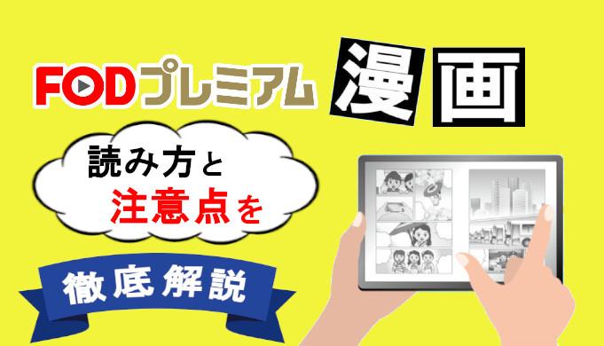 【FODプレミアム】漫画の読み方と注意点