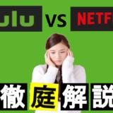 huluとnetflix比較