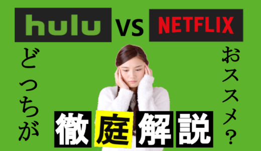 【huluとnetflix比較】おすすめはどちらかを徹底解説!