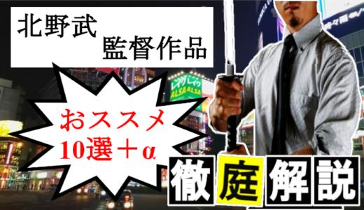 北野武監督の映画は動画配信で無料視聴できる?ランキング10選+おすすめ作品まとめ!