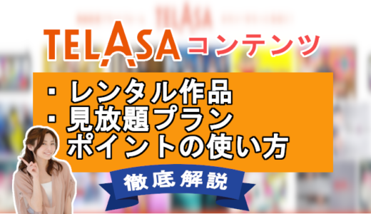 【TELASAコンテンツ】レンタル&見放題プランと、ポイントの使い方を解説!