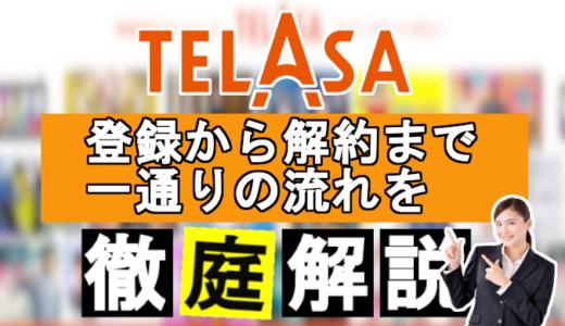 TELASAとは?登録方法、料金、無料期間から解約までの流れ&注意点を解説!