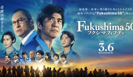 Fukushima50ネタバレなし感想!海外の反応がヤバい?!