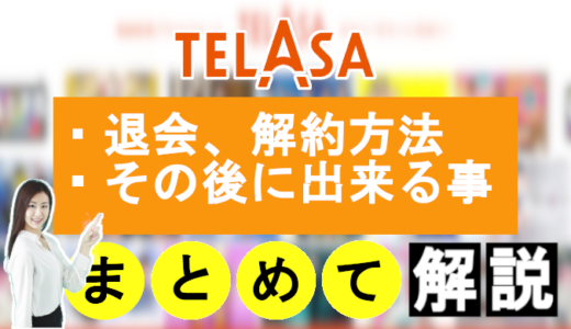 【TELASA】退会・解約方法&その後に出来る事を解説!