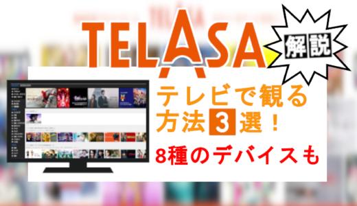 TELASAをテレビで見る3通りの方法と、8種類のデバイス等を解説!