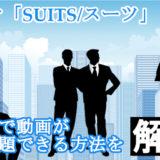 【suits/スーツ2】見逃し配信動画を無料視聴!海外ドラマ版やシーズン1も観れる!