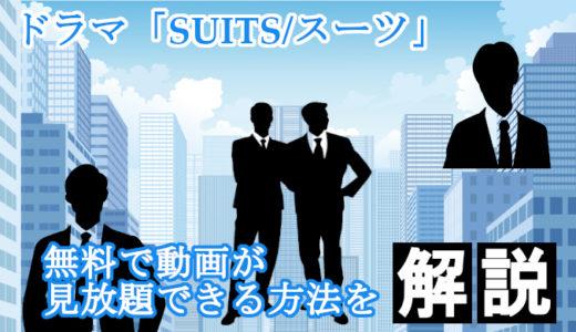 【suits/スーツ日本版】見逃し配信動画を無料視聴!海外ドラマ版やシーズン1も観れる!