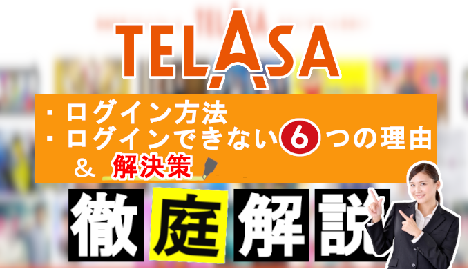 【TELASA】ログイン方法とできない(見れない)理由6選と解決策まとめ!
