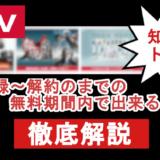 【dtv】入会・登録方法&無料お試し期間迄、解約前に知っトクな情報!
