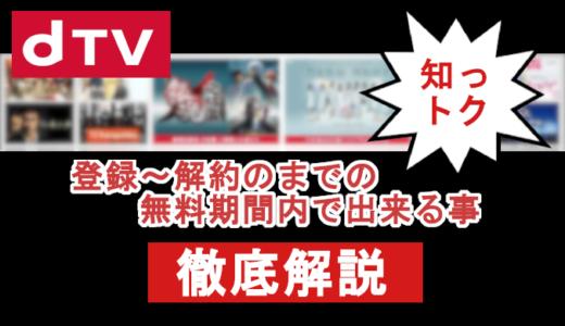 【dTV】入会・登録方法&無料お試し期間~解約までを全解説!