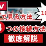 dtvをテレビで見る方法10選と3つの接続方法を徹底解説!