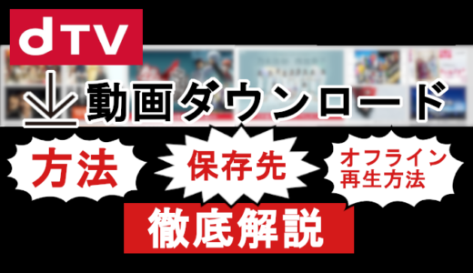 【dTV】動画ダウンロード方法、保存先とオフライン再生方法を解説!