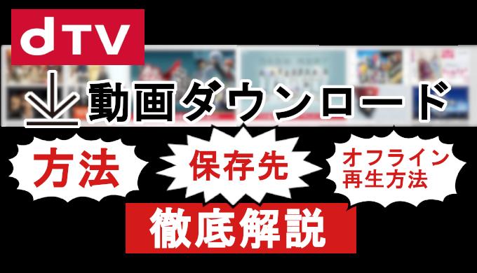 【dtv】動画ダウンロード方法