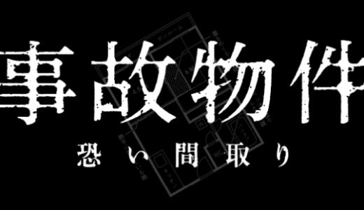 映画「事故物件怖い間取り」ネタバレ&感想!死神は生きていた?!