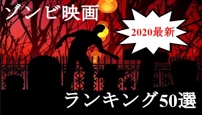 ゾンビ映画ランキング30選2020最新!名作からおすすめの話題作まで徹底解説!