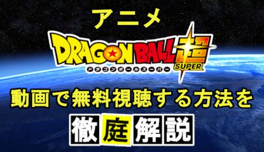 【ドラゴンボール超】全話を無料動画で視聴する方法を解説!