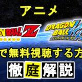 ドラゴンボール改、Zの動画を全話無料視聴する方法!