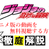 【ジョジョの奇妙な冒険】アニメの見る順番と、動画を無料視聴する方法を解説!