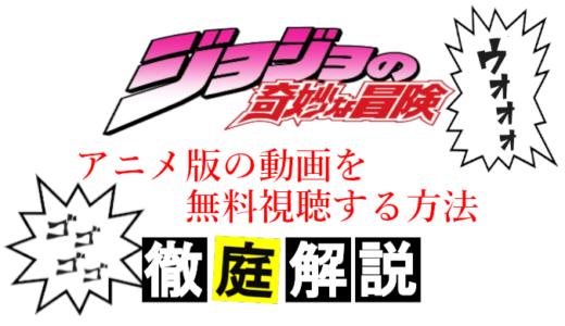 【ジョジョの奇妙な冒険】アニメを観る順番と時系列をまとめて解説!【動画で無料視聴】