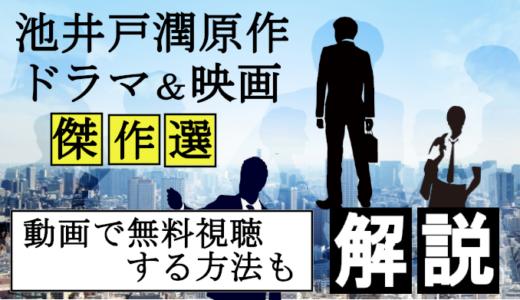 【池井戸潤作品】ドラマ、映画ランキング12選&動画で無料視聴する方法を暴露!