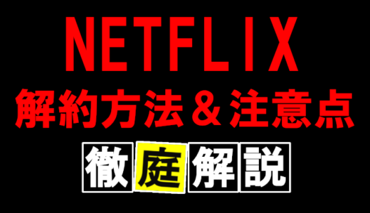 【NETFLIX】解約方法と注意点を解説!