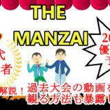 【THE MANZAI】見逃し配信動画を無料視聴!2020年の優勝者予想と歴代優勝者まとめ!